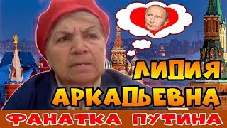 Великовозрастная фанатка Путина - Лидия Аркадьевна (Русский демон)