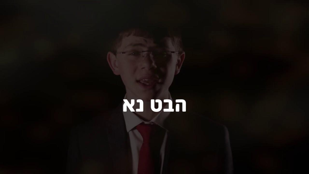 נתנאל מנת ומקהלת מלכות 'הבט נא' | Netanel Menat & Malchus Choir
