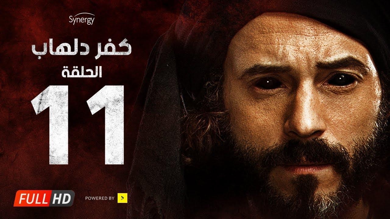 مسلسل كفر دلهاب الحلقة الحادية عشر بطولة يوسف الشريف Kafr Delhab Series Eps 11