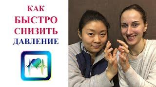 Как быстро снизить давление | Китайская медицина | Высокое давление