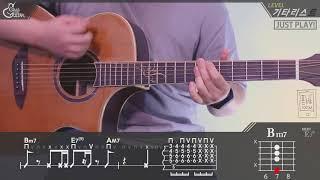 [Just Play!] 폰서트 (Phonecert) - 10CM (십센치) [Guitar Cover 기타 커버]
