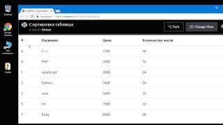 простая сортировка стобцов HTML таблицы