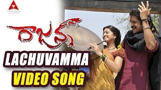 Lachuvamma Lachuvamma Video Song || Rajanna Movie || Nagarjuna, Sneha