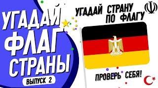 Тест: Угадай Флаг Страны За 10 Секунд