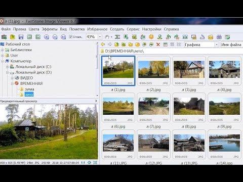Настройка и возможности FastStone Image Viewer.