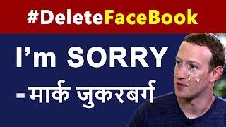 Facebook ने मांगी माफ़ी, जानिए कितना SECURE है आपका Facebook डाटा | #DeleteFacebook