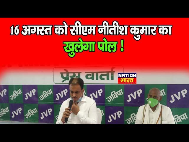 16 August को Bihar के CM Nitish kumar का पोल खोलेगी जनतांत्रिक विकास पार्टी