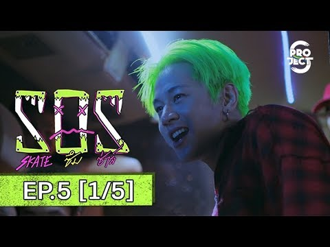 Project S The Series | SOS skate ซึม ซ่าส์ EP.5 [1/5] [Eng Sub]