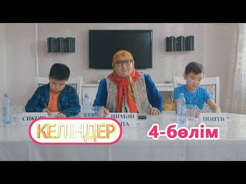 Келіндер 4 серия (14.06.2018 ж)