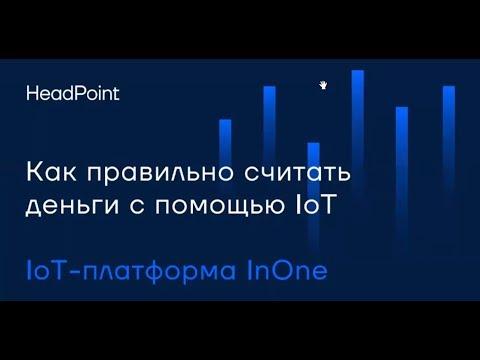 «Как правильно считать деньги с помощью IoT» Дмитрий Евдокимов, компания HeadPoint
