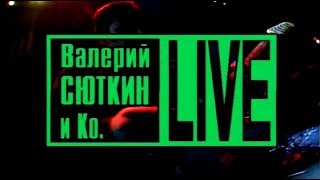 """Смотреть видео Валерий Сюткин и Ко - Live. (Концерт в ГЦКЗ """"Россия"""" (декабрь, 1995 г.) онлайн"""