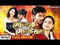 Hamaar Taqat Hamar Faisla Cinema Bhojpuri Movies Full 2015 Dhanush