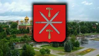 Закопанные города России.  Город герой Тула