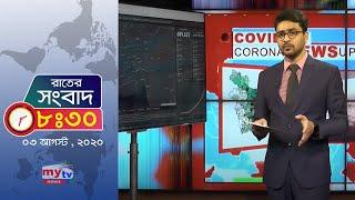 Bangla News Update | 8.30 PM | 03 August 2020 | Coronavirus Update | Mytv