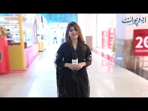 Urdu Mian Alif K Baad Kya Ata Hai? funny common sense question at UrduPoint