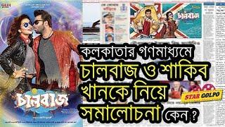 চালবাজ ও শাকিব খানকে নিয়ে সমালোচনা কেন ? কলকাতার পত্রিকায় ! Shakib Khan Subhashree | Star Golpo
