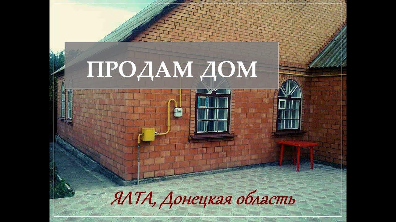 Крым, Ялта , ул.Толстого,1800 руб в сутки - YouTube