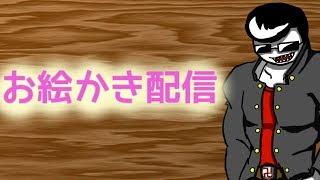 [LIVE] 【お絵描き配信】卍来てくれたお前等を描く卍【VTuber】