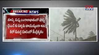 దూసుకొస్తున్న గజ తుఫాన్ l Gaja Cyclone Likely To Hit Andhra & Tamil Nadu on November 15 l CVR NEWS
