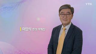 혁신 코리아 [이영식, 한샘 부회장] / YTN