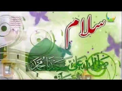 Hafiz Abu Bakar - Salam Us Pe