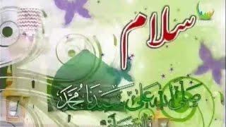 Hafiz Abu Bakar - Salam Us Pe - Top Naat, Hit Kalam, Islamic Kalam