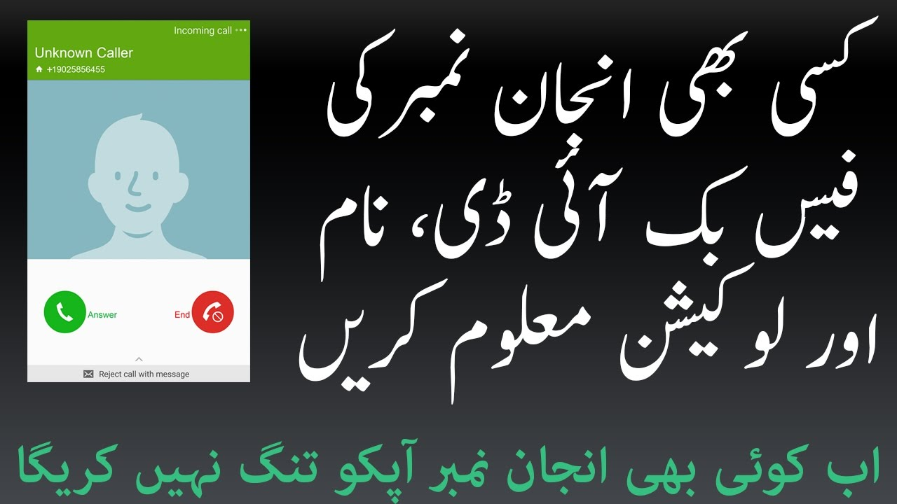 How to find location, Facebook ID and name of unknown mobile caller number  (Urdu/Hindi)