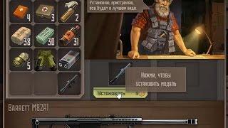 Matias Extrim и Метро 2033 18-я серия. Модернизация оружия.