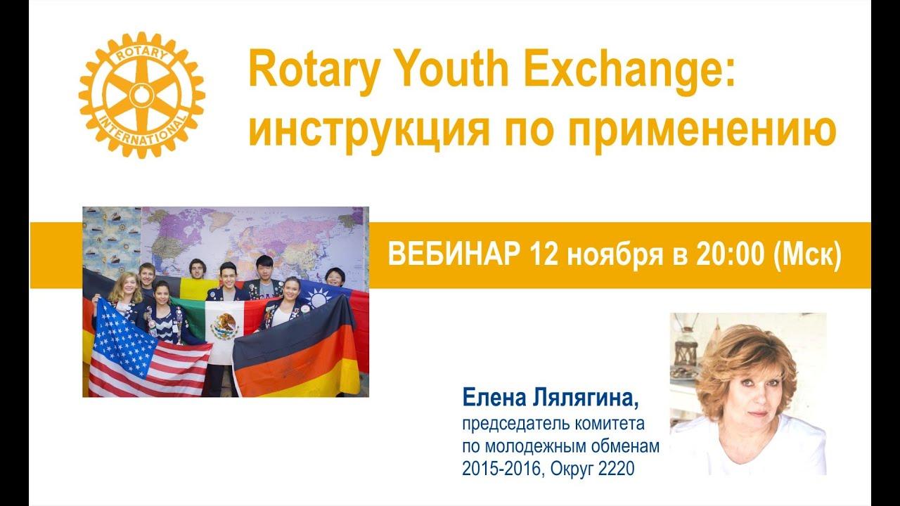 Rotary Youth Exchange - Инструкция по применению.