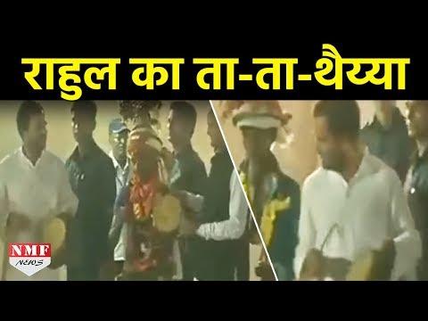देखो Rahul Gandhi नाच रहा है !! MODI को हाराने के लिए कुछ भी करेगा