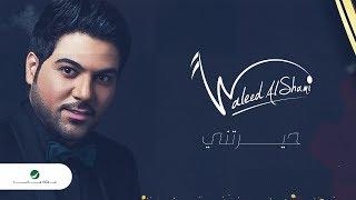 Waleed Al Shami ... Hayarteni - Lyrics 2020 | وليد الشامي ... حيرتني - بالكلمات