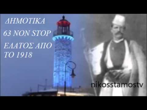 63 ΔΗΜΟΤΙΚΑ ΝON STOP NIKOS STAMOS TV
