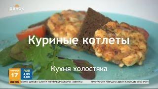 Самые нежные куриные котлеты - Завтрак за пару минут | Кухня холостяка
