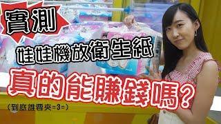 【實測娃娃機放衛生紙賺錢】檯主沒貨的救星... or 真的有人會夾嗎?  JJ生活頻道