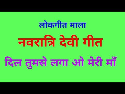 देवी माँ का गीत | Navratri Special Devi Geet | Lokgeet Mala Devi Geet | Maiya Geet
