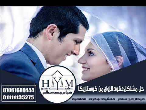خطوات الزواج من اوروبية  –  زواج الاجانب في مصر 2018 ألمستشاره  هيأم جمعه سألم     01061680444