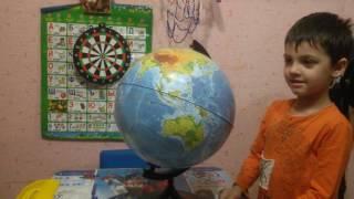 Урок 1.Изучаем глобус, как образовалась планета Земля☺.