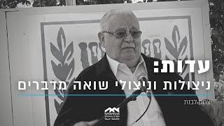 עדות: סיפורו של ניצול השואה יצחק לבנת