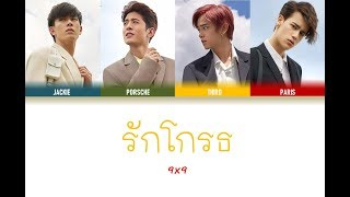[THAI/ROM/ENG] 9x9 (NINE BY NINE) - รักโกรธ | INTO THE LIGHT WITH 9 BY 9 [LYRICS]