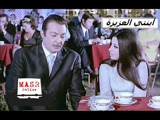 الدار داركم -الفيلم العربي I ابنتي العزيزة I بطولة رشدي أباظة ونجاة