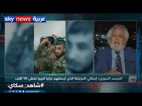مرتزقة تركيا في ليبيا... قنبلة موقوتة في الداخل والجوار  - نشر قبل 4 ساعة