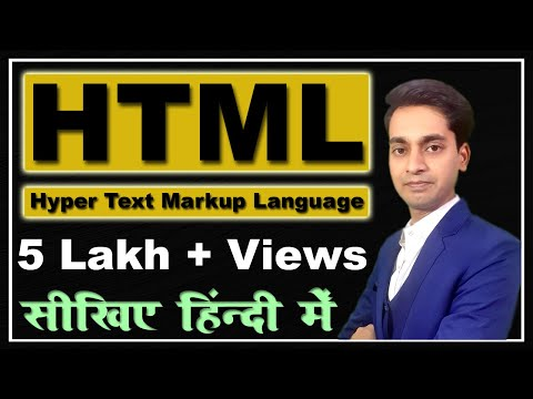 Html Tutorial For Beginners In Hindi [Part - 1]