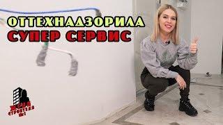 Я теперь технадзор и это очень смешно=) | Ремонт квартир в СПБ | Ремонт квартир в Санкт-Петербурге