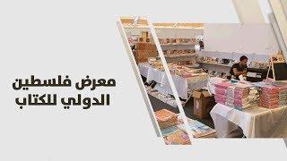 معرض فلسطين الدولي للكتاب