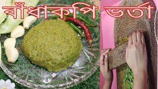 বাঁধাকপির ভর্তা || BADHAKOPIR PATA BATA || Cabbage Vorta || Bangladeshi Vorta Recipe