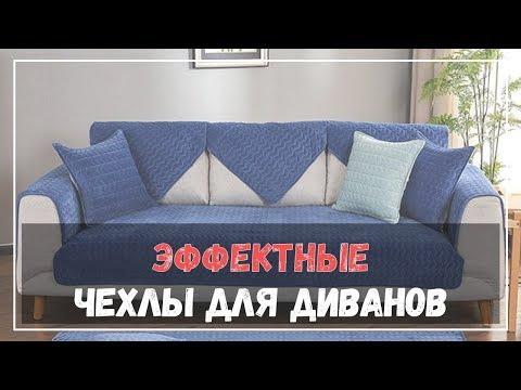 Где купить покрывало на диван? Цена покрывала на угловой диван, отзывы