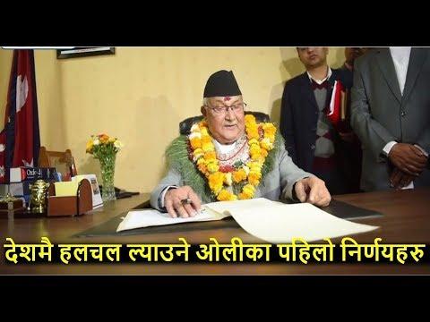 देशलाई कायालापट पार्ने ओलीको योजना, यस्ता छन्  पहिला निर्णयहरु ll Prime Minister KP OLI