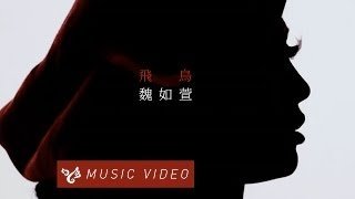 魏如萱 waa wei【飛鳥】Official Music Video
