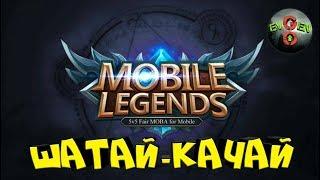 Стрим игры Mobile Legends: Bang Bang! | Evgen GoUp!