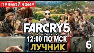 Far Cry 5 ЛУЧНИК СТРІМ ЧАСТИНА 6 .2K 1440p . початок   12:00 за МСК